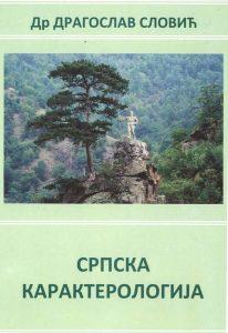 srpska_karakterologija